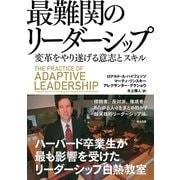 最難関のリーダーシップ 変革をやり遂げる意志とスキル(英治出版) [電子書籍]