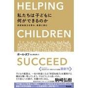 私たちは子どもに何ができるのか 非認知能力を育み、格差に挑む(英治出版) [電子書籍]