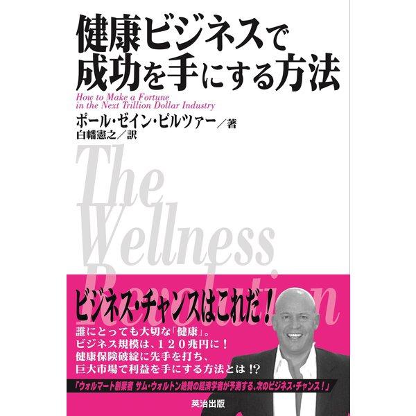健康ビジネスで成功を手にする方法(英治出版) [電子書籍]