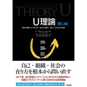 U理論(第二版)――過去や偏見にとらわれず、本当に必要な「変化」を生み出す技術(英治出版) [電子書籍]