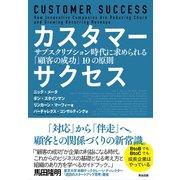 カスタマーサクセス――サブスクリプション時代に求められる「顧客の成功」10の原則(英治出版) [電子書籍]