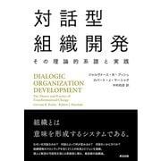 対話型組織開発――その理論的系譜と実践(英治出版) [電子書籍]