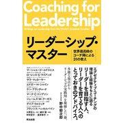 リーダーシップ・マスター――世界最高峰のコーチ陣による31の教え(英治出版) [電子書籍]