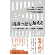 組織の壁を越える――「バウンダリー・スパニング」6つの実践(英治出版) [電子書籍]