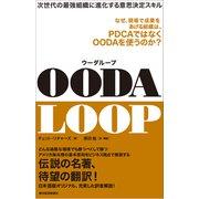 OODA LOOP(ウーダループ)―次世代の最強組織に進化する意思決定スキル(東洋経済新報社) [電子書籍]