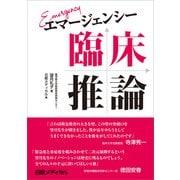 エマージェンシー臨床推論(日経BP社) [電子書籍]