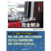 100の失敗に学ぶ結露完全解決(日経BP社) [電子書籍]