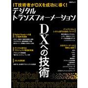デジタルトランスフォーメーション DXへの技術(日経BP社) [電子書籍]