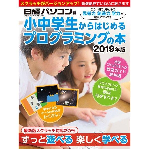 小中学生からはじめるプログラミングの本 2019年版(日経BP社) [電子書籍]