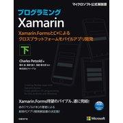 プログラミング Xamarin 下(日経BP社) [電子書籍]
