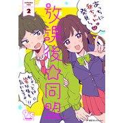 放課後☆同盟(2)(KADOKAWA) [電子書籍]