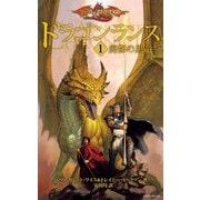 ドラゴンランス(1 廃都の黒竜)(KADOKAWA) [電子書籍]