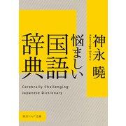 悩ましい国語辞典(KADOKAWA) [電子書籍]