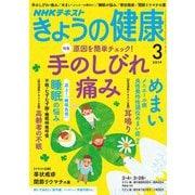 NHK きょうの健康 2019年3月号(NHK出版) [電子書籍]
