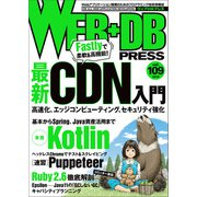 WEB+DB PRESS Vol.109(技術評論社) [電子書籍]