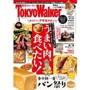 月刊 東京ウォーカー 2019年3月号(KADOKAWA) [電子書籍]