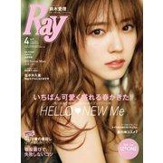 Ray 2019年4月号(主婦の友社) [電子書籍]