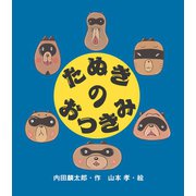 たぬきのおつきみ(岩崎書店) [電子書籍]