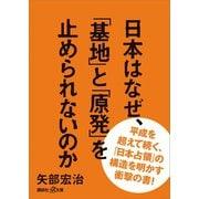 日本はなぜ、「基地」と「原発」を止められないのか(講談社) [電子書籍]