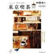 散歩の達人 東京喫茶(交通新聞社) [電子書籍]