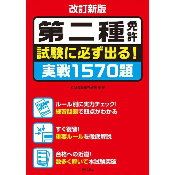 改訂新版 第二種免許 試験に必ず出る! 実戦1570題(日本文芸社) [電子書籍]
