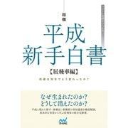 将棋 平成新手白書 【居飛車編】(マイナビ出版) [電子書籍]