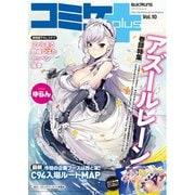 コミケPlus Vol.10(マイナビ出版) [電子書籍]
