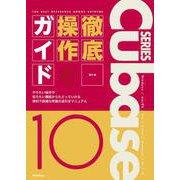 THE BEST REFERENCE BOOKS EXTREME Cubase10 Series 徹底操作ガイド やりたい操作や知りたい機能からたどっていける便利で詳細な究極の逆引きマニュアル(リットーミュージック) [電子書籍]