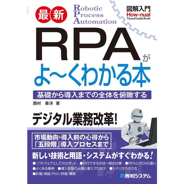 図解入門 最新 RPAがよ~くわかる本(秀和システム) [電子書籍]