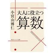 大人に役立つ算数(KADOKAWA) [電子書籍]
