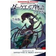 【合本版】ダークエルフ物語 全12巻(KADOKAWA) [電子書籍]