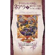 ドラゴンランス外伝 ネアラ 2 滅びゆく王国とライオンの騎士(KADOKAWA) [電子書籍]