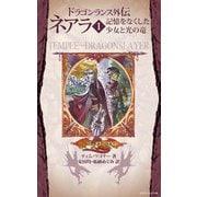 ドラゴンランス外伝 ネアラ 1 記憶をなくした少女と光の竜(KADOKAWA) [電子書籍]