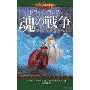 ドラゴンランス 魂の戦争 第2部 喪われた星の竜(KADOKAWA) [電子書籍]