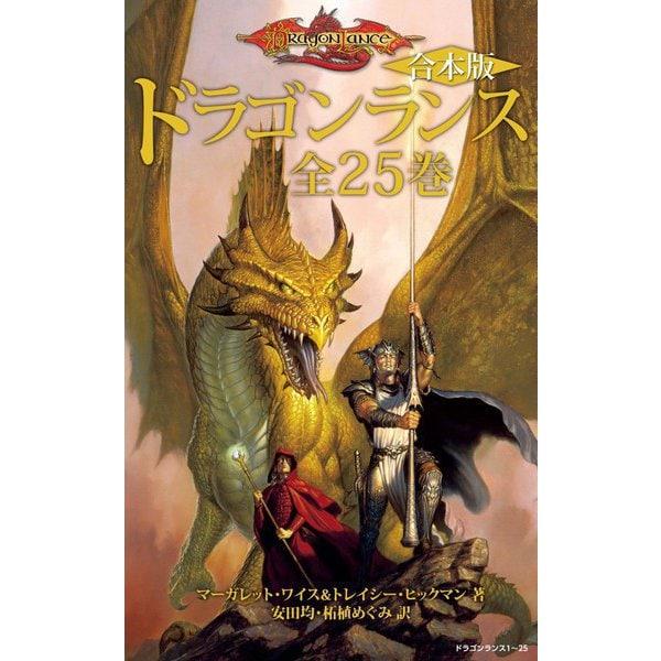【合本版】ドラゴンランス 全25巻(KADOKAWA) [電子書籍]