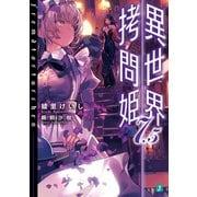 異世界拷問姫 7.5【電子特典付き】(KADOKAWA) [電子書籍]