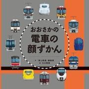 おおさかの電車の顔ずかん (天夢人) [電子書籍]