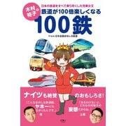 木村裕子の鉄道が100倍楽しくなる100鉄(天夢人) [電子書籍]