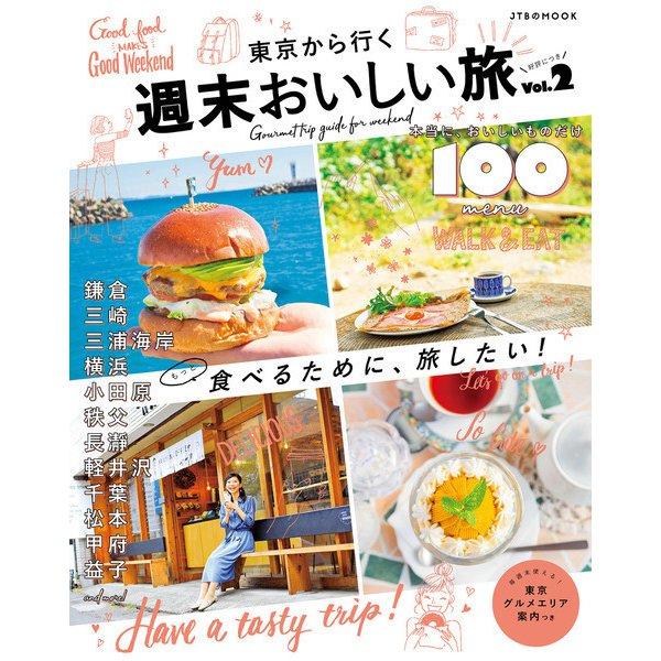東京から行く週末おいしい旅 vol.2(JTBパブリッシング) [電子書籍]
