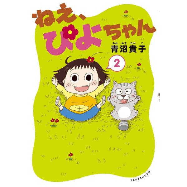 ねえ、ぴよちゃん 2(竹書房) [電子書籍]