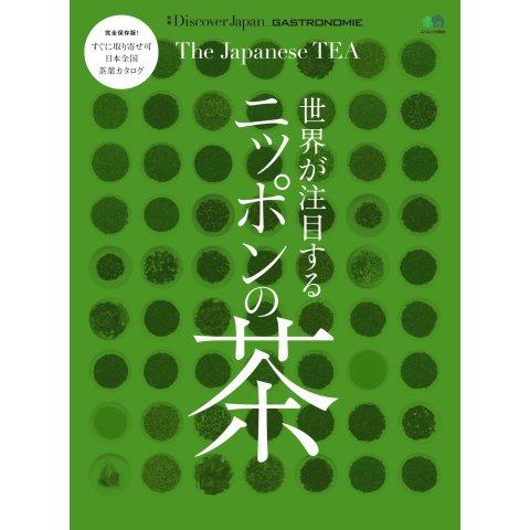 別冊Discover Japan シリーズ GASTRONOMIE 世界が注目するニッポンの茶(ディスカバー・ジャパン) [電子書籍]