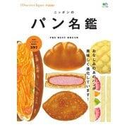 別冊Discover Japan シリーズ FOOD ニッポンのパン名鑑(ディスカバー・ジャパン) [電子書籍]