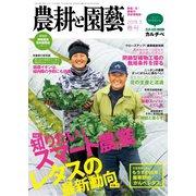 農耕と園芸 2019年3月号(誠文堂新光社) [電子書籍]
