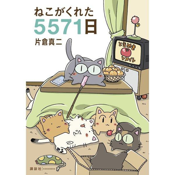 ねこがくれた5571日(講談社) [電子書籍]