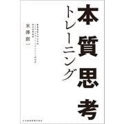 本質思考トレーニング(日本経済新聞出版社) [電子書籍]
