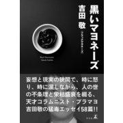 黒いマヨネーズ(幻冬舎) [電子書籍]