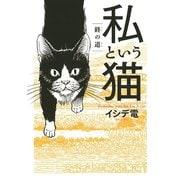私という猫 ~終の道~(幻冬舎コミックス) [電子書籍]