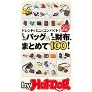 by Hot-Dog PRESS ミニバッグ&ミニ財布、まとめて100!(講談社) [電子書籍]
