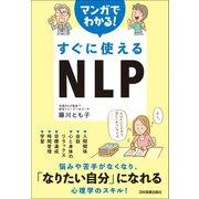 マンガでわかる! すぐに使えるNLP(日本実業出版社) [電子書籍]