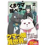 くま クマ 熊 ベアー(コミック)2(主婦と生活社) [電子書籍]